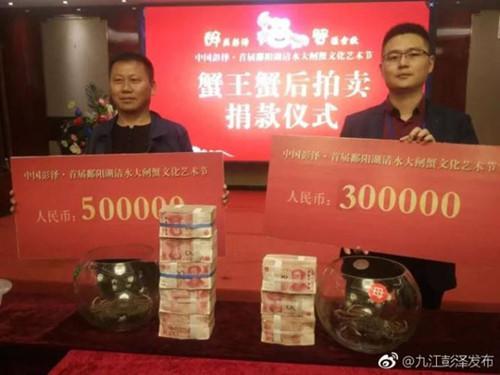Cặp cua 'vua và hoàng hậu' được bán đấu giá gần 3 tỷ