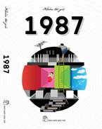 Sách '1987' tái bản sau vài ngày phát hành
