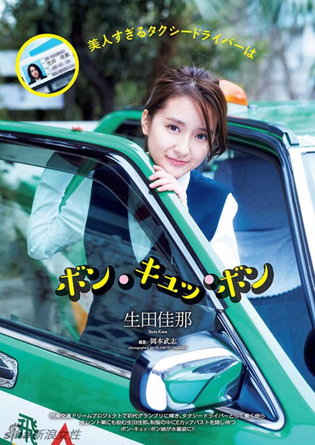 Triệu đàn ông Nhật đổ xô đi taxi vì nữ tài xế quá nóng bỏng