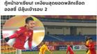 Báo chí Thái Lan ngưỡng mộ U23 Việt Nam