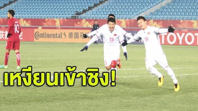 Người Thái không thể tin vào kỳ tích U23 Việt Nam