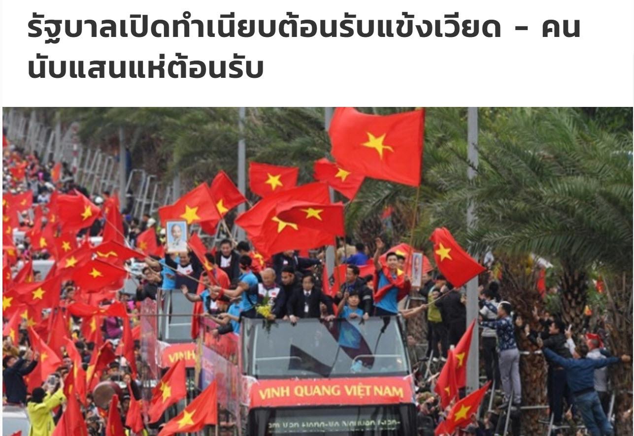 Báo chí quốc tế đón U23 Việt Nam: 'Đẹp quá, Việt Nam!'